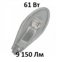 Уличный LED светильник EcoWay 60 9150Lm консольный светодиодный