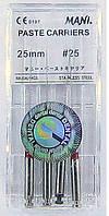 Paste Carriers 25 , 25 мм (каналонаполнитель)