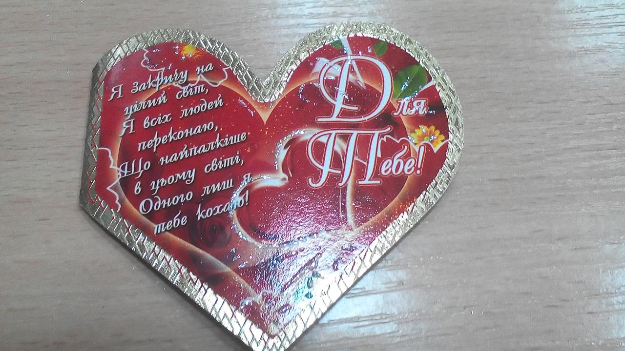 Валентинка бумажная малая