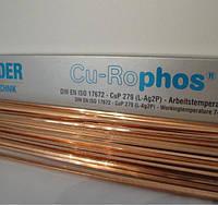 Припой Felder Cu-Rophos 2% серебра