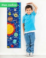 """Ростомір для хлопчика з ім'ям """"Планети"""""""