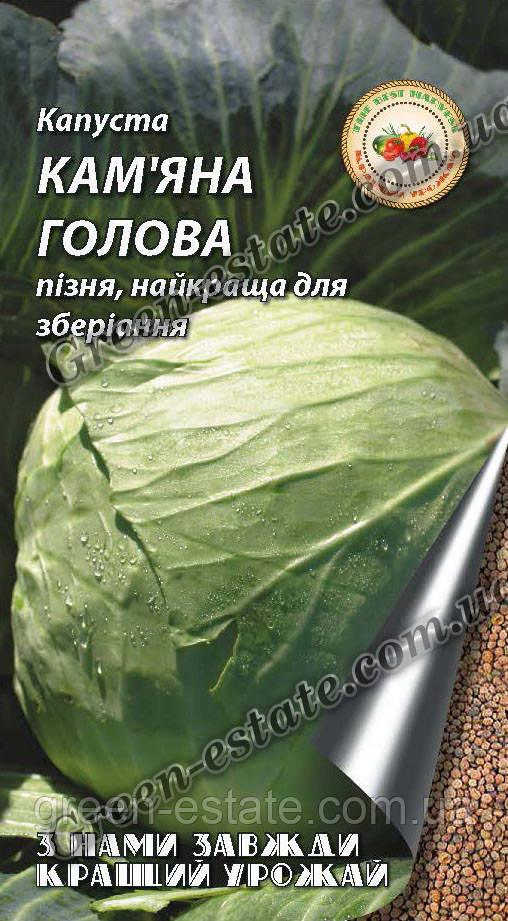 Капуста Каменная голова 5 г.