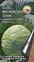 Капуста Московская поздняя 5 г.