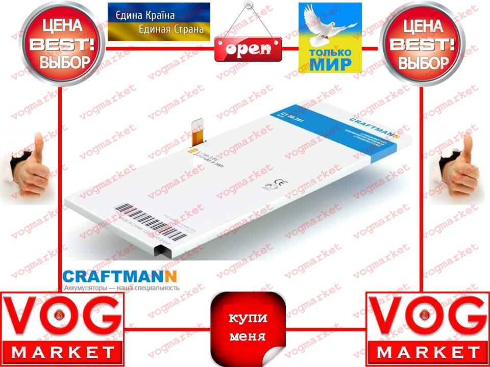 Аккумулятор Craftmann Lenovo K900 (BL207) 2450mAч