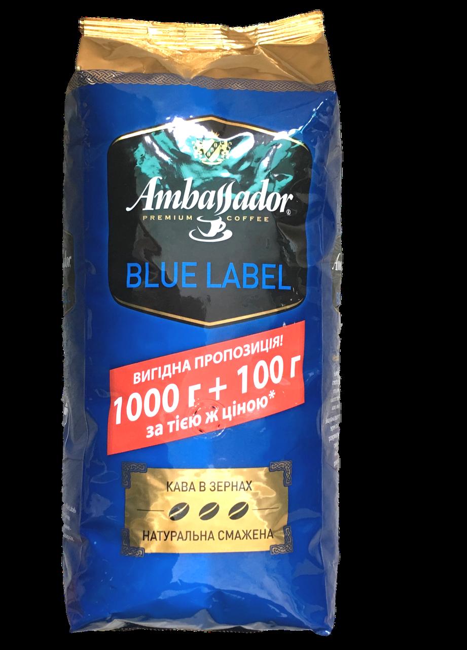 Кофе в зернах Ambassador Blue Label 1100г