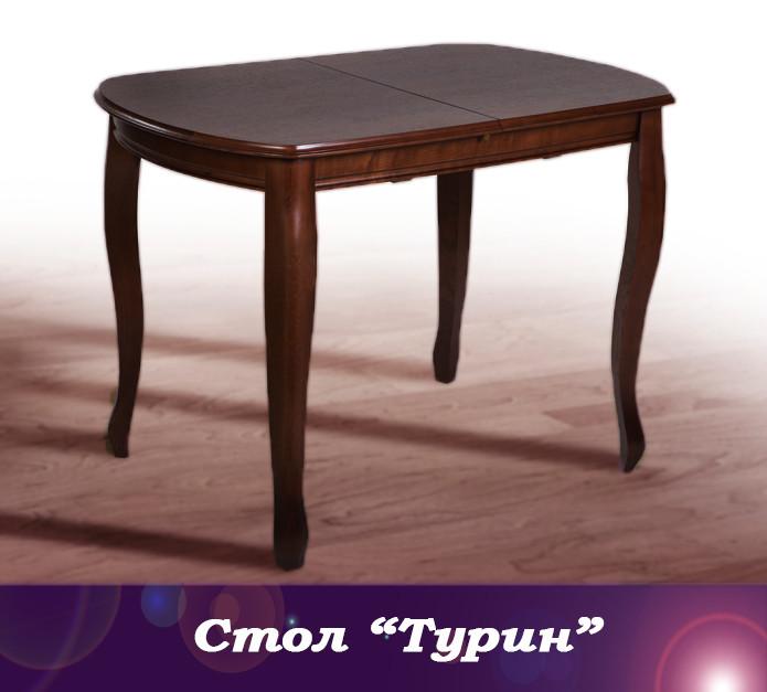 """Стол кухонный обеденный раскладной """"Турин"""" 120 см - орех, темный орех"""