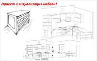 Услуга создания проектов мебели