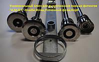 Пивное оборудование Ключ для пивных кег
