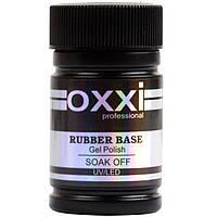 Каучуковая основа база для гель лака Oxxi 30 ml