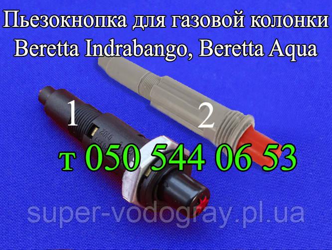 Пьезокнопка для газовой колонки Beretta Aqua, Beretta Indrabango