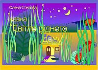 Світло рідного дому / Світлячок-охоронець, автори Олена Степова, Дзвінка Торохтушко