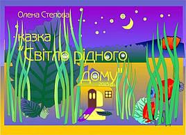 Світло рідного дому / Світлячок-охоронець - Олена Степова, Дзвінка Торохтушко - ISBN 978-966-2449-56-3 978-966-2449-65-5