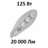 Уличный LED светильник EcoWay 125 20000Lm консольный светодиодный