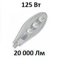 Уличный LED светильник EcoWay 125 20000Lm консольный светодиодный, фото 1