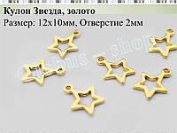 Кулон Звезда, 12х10 мм  античное золото
