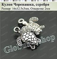 Кулон Черепаха, 16х12мм  античное серебро