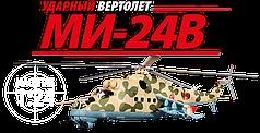 Сборная модель Ударный Вертолет МИ-24В (Eaglemoss) 1:24