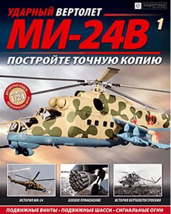 Ударный Вертолет МИ-24В №01