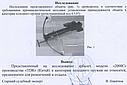 TDR Арбалет - 2000, фото 3