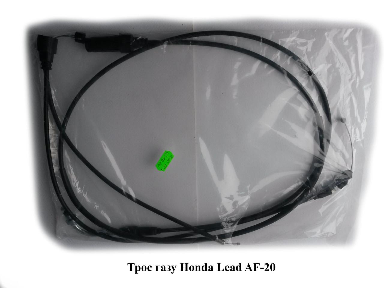 Трос газа HONDA LEAD AF-20/HF05 220см MotoTech