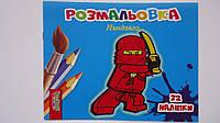 "Раскраска с наклейками ""Ниндзяго"",А5,32 накл,12рис. для детей.Раскраска с наклейками ""Ниндзяго"".Розмальовка з"