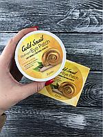 Esfolio Gold Snail Hydrogel Eye Patch, Гидрогелевые патчи под глаза с золотой улиткой