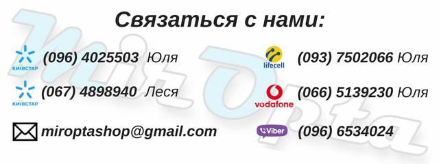 """контакты интернет-магазина """"Mir Opta"""""""
