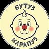 Бутуз-Карапуз