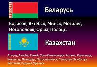 Теперь есть доставка в Казахстан и Беларусь через Россию транспортной компанией Пэк!!!