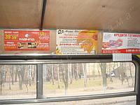 Реклама в маршрутках без посредников!