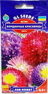 Айстра Бордюрні Красуні  0,3г  (GL seeds)