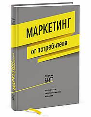 Маркетинг от потребителя. 6-е издание, переработанное и дополненное. Роджер Бест