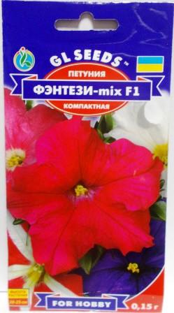 Петунія Фентезі F1 0.15г (GL seeds)