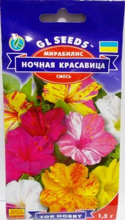 Мірабіліс Нічна Красуня суміш 1.5г (GL Seeds)