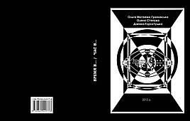 """Время В... / Час В..."", автори Олена Степова, Дзвінка Торохтушко, Ольга Матвеюк-Грановська"