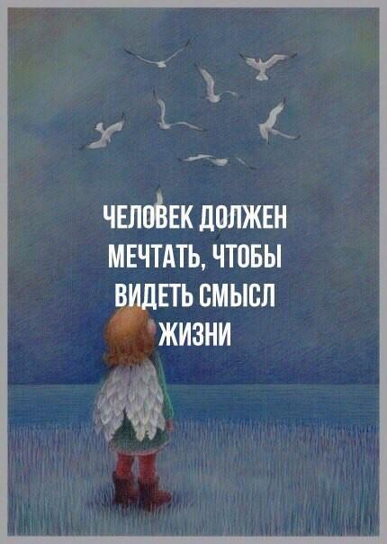Мотивирующий постер Мечтай