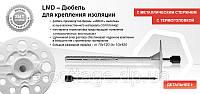 Дюбель для крепления теплоизоляции с металлическим гвоздем с термоголовкой 10мм / 160мм AMEX (Амекс)
