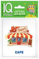 Умный малыш. ENGLISH. Город. Набор карточек для детей.978-5-8112-5773-7