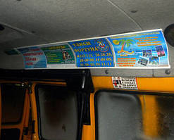 Размещение рекламы (листовки А4) в маршрутках Днепра, за 1 листовку в месяц, от 100 шт