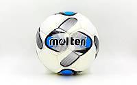 Мяч футбольный №5 CORD SHINE MOLTEN (№5, 5 сл., сшит вручную)