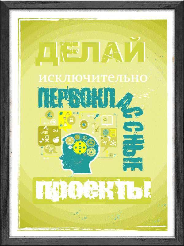 Мотивирующий постер Проэкты