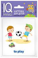 Умный малыш. ENGLISH. Действия. Набор карточек для детей. 978-5-8112-5774-4