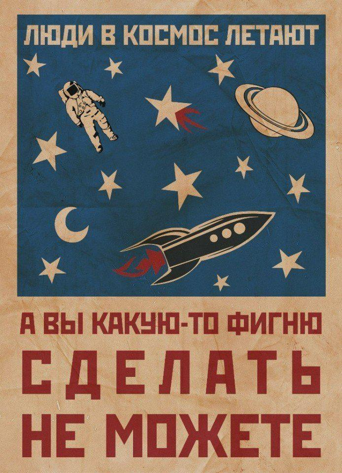 Мотивирующий постер Космос