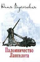 Паломничество Ланселота. Юлия Вознесенская