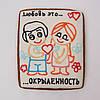 """Пряник """"Love is"""""""