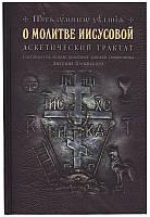 О молитве Иисусовой: Аскетический трактат. Составлена на основе келейных записей священника Антония Голынского