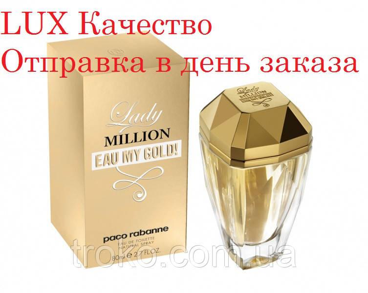 Туалетная вода PACO RABANNE LADY MILLION EAU MY GOLD 80 мл