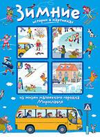 Истории в картинках. Зимние истории в картинках. Формат 16*22 см. 978-5-8112-5768-3