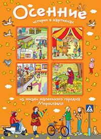 Истории в картинках. Осенние истории в картинках. Формат 16*22 см. 978-5-8112-5765-2