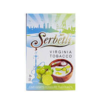 Заправка для кальяна Serbetli Lime Grape Yogurt (Щербетли Йогурт Лайм Виноград) 50гр